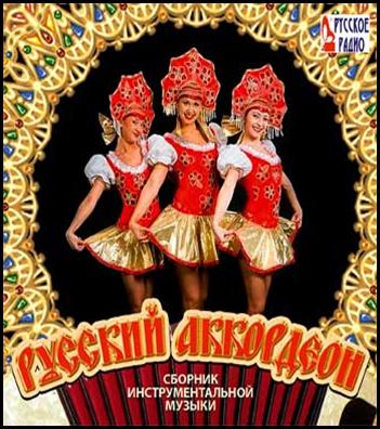 Сборник Русской Народной Музыки