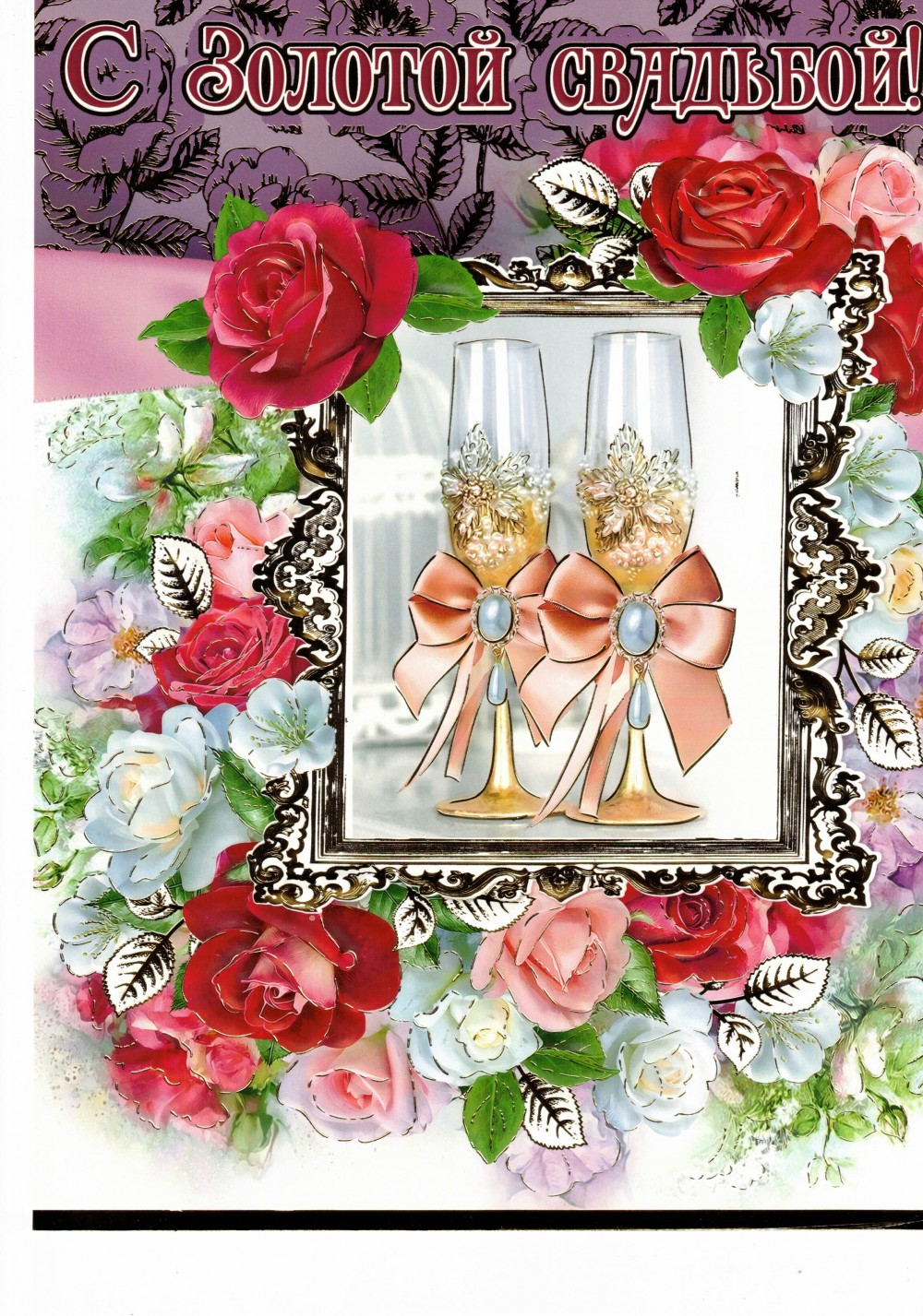 Поздравления с золотой свадьбой открытки мерцающие, мужчине день