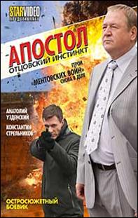 апостол отцовский инстинкт 2014 смотреть онлайн 720