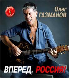 диапазон газманов альбом вперед россия бригада строителей ищет
