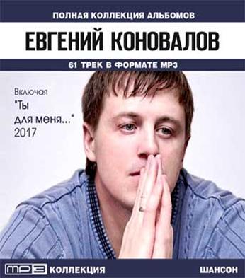ЕВГЕНИЙ КОНОВАЛОВ СПАСИБО ЗА ЛЮБОВЬ MP3 СКАЧАТЬ БЕСПЛАТНО